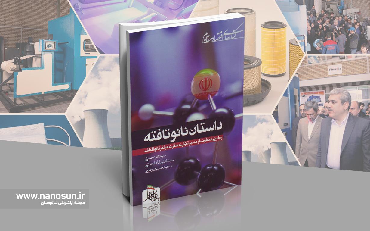 معرفی کتاب نانوتافته؛ روایتی متفاوت از مسیر تجاریسازی فیلتر نانوالیاف