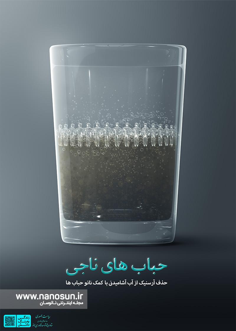 حذف آرسنیک از آب آشامیدنی به کمک نانوحبابها