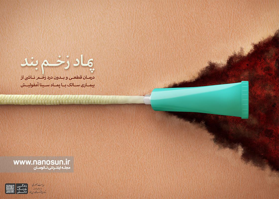پماد زخمبند سینا آمفولیش