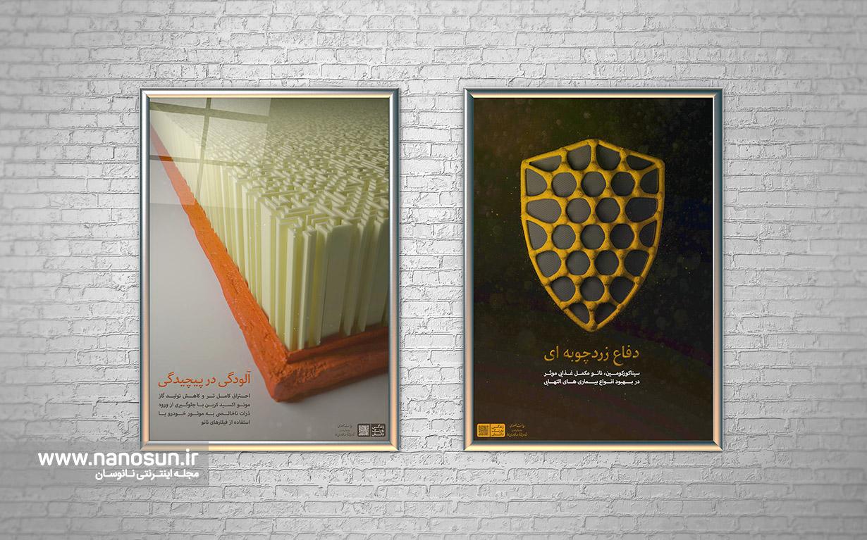 تبلیغات خلاقانه محصولات نانویی ساخت ایران