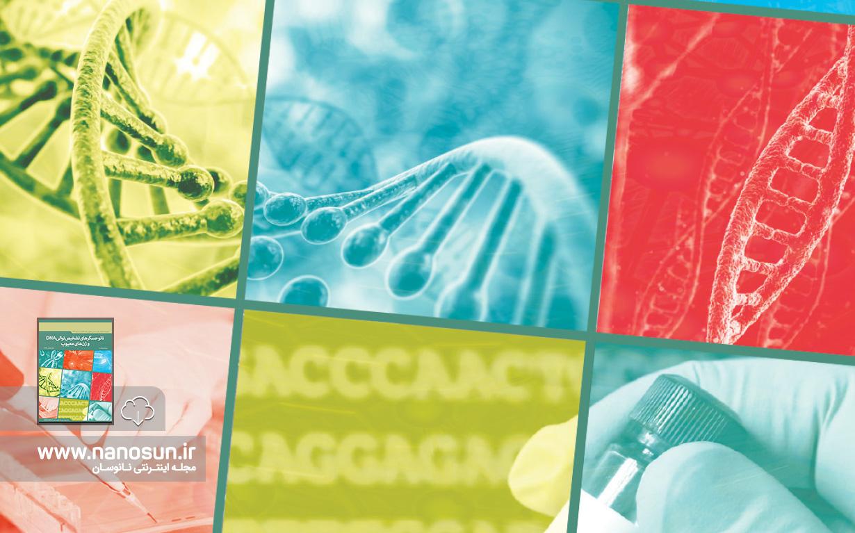 گزارش کوتاه صنعتی «نانوحسگرهای تشخیص توالی DNAو ژنهای معیوب»
