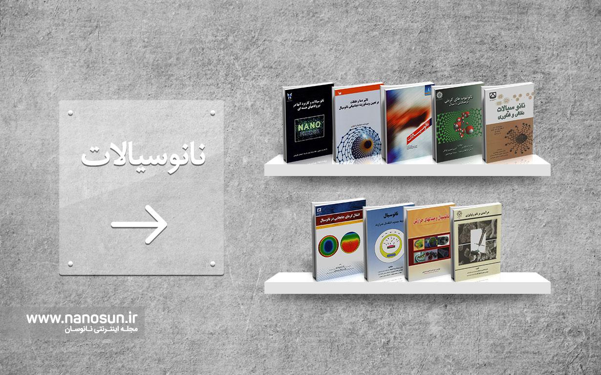 فهرستی از کتابهای مرتبط با نانوسیالات