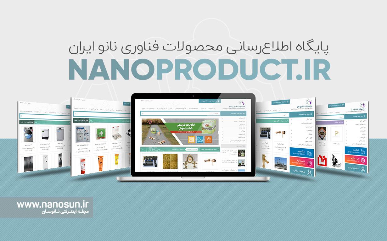 نانوپروداکت؛ مرجع رسمی معرفی محصولات مورد تایید فناوری نانو