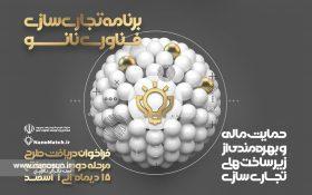 برنامه تجاریسازی فناوری نانو