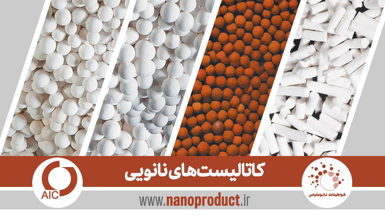نانوکاتالیست ایرانی؛ محصولی پرکاربرد و استراتژیک در صنعت نفت و گاز