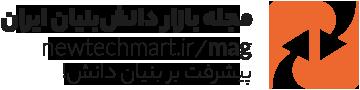 مجله اینترنتی بازار دانشبنیان