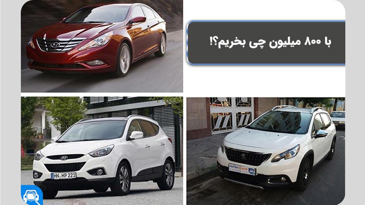 فروش خودرو کارکرده در بازه 800 میلیون