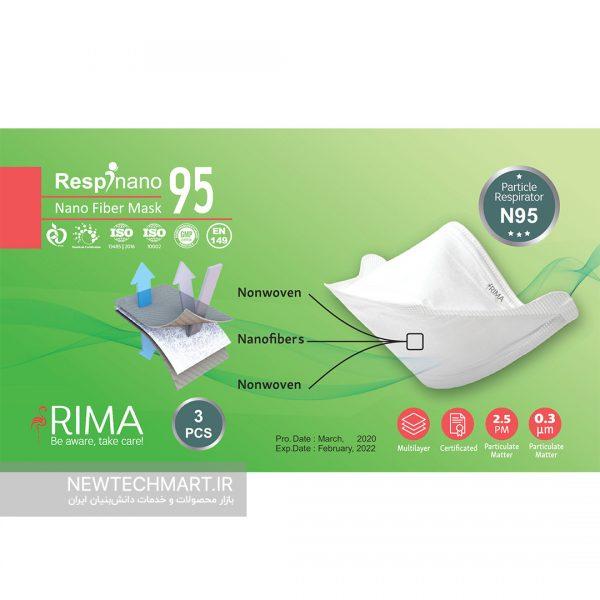 ماسک تنفسی نانویی چهارلایه N95 رسپینانو (۳ عددی) – ماسک ریما - مدل Flat Flod