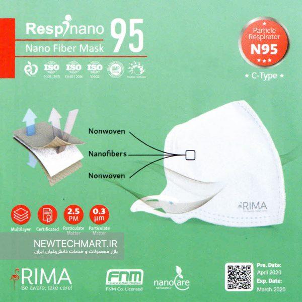 ماسک تنفسی نانویی N95 رسپینانو - ماسک ریما