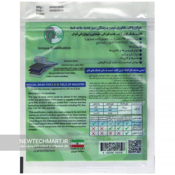 ماسک تنفسی نانویی N99 سوپاپدار گرین لایف - FFP3 (مجهز به فیلتر کربن فعال)