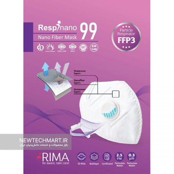 ماسک تنفسی نانویی N99 رسپینانو سوپاپدار - FFP3 - ماسک ریما