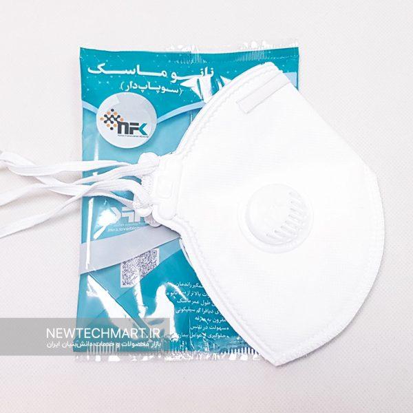 ماسک تنفسی نانویی NFK-N95 سوپاپدار - نانو فناوران خاور
