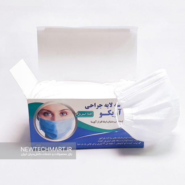 بسته ۵۰ عددی ماسک سهلایه آویکو - مدل جراحی