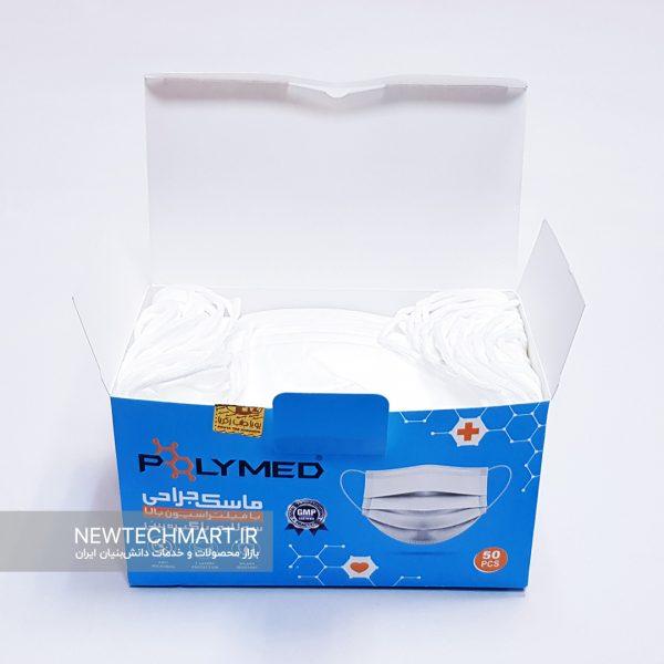 بسته ۵۰ عددی ماسک سهلایه پلیمد (POLYMED) - مدل جراحی