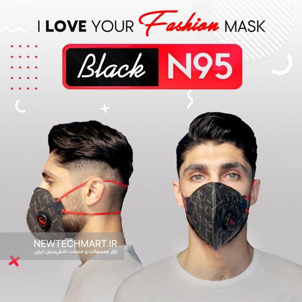 ماسک تنفسی N95 مداکس سوپاپدار بلک (دارای فیلتر کربن فعال) - BLACK N95