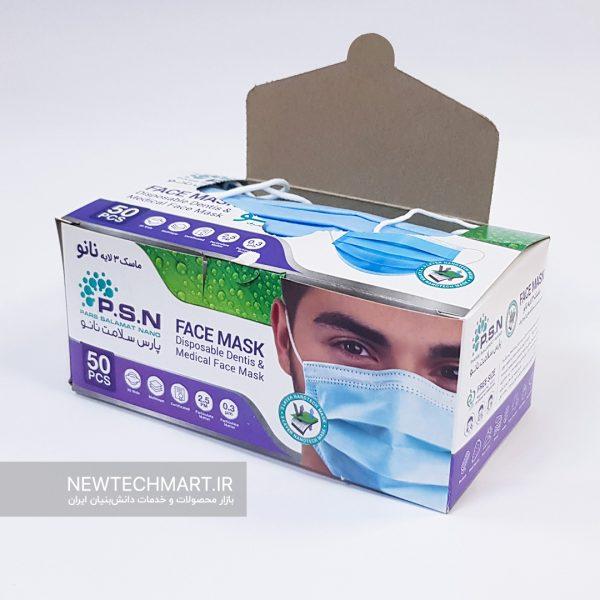 بسته ۵۰ تایی ماسک نانویی سهلایه پارس نانو (PSN) - مدل جراحی
