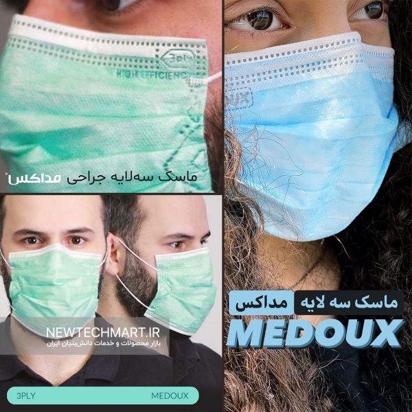 بسته ۱۰ عددی ماسک سهلایه مداکس - مدل جراحی