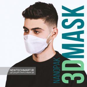 ماسک سه بعدی چهار لایه N95 نانوپاک (3D Medical Mask)