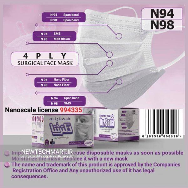 بسته ۵۰ عددی ماسک نانویی چهار لایه N98 دکتر ثنا - مدل جراحی