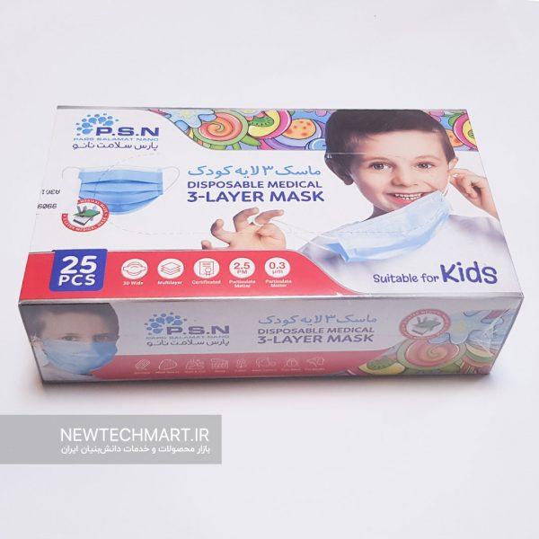بسته ۲۵ تایی ماسک کودک سهلایه -پارس نانو - مدل جراحی