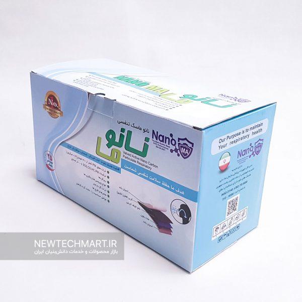 بسته ۲۵ عددی ماسک تنفسی نانویی N95 بدونسوپاپ نانوما