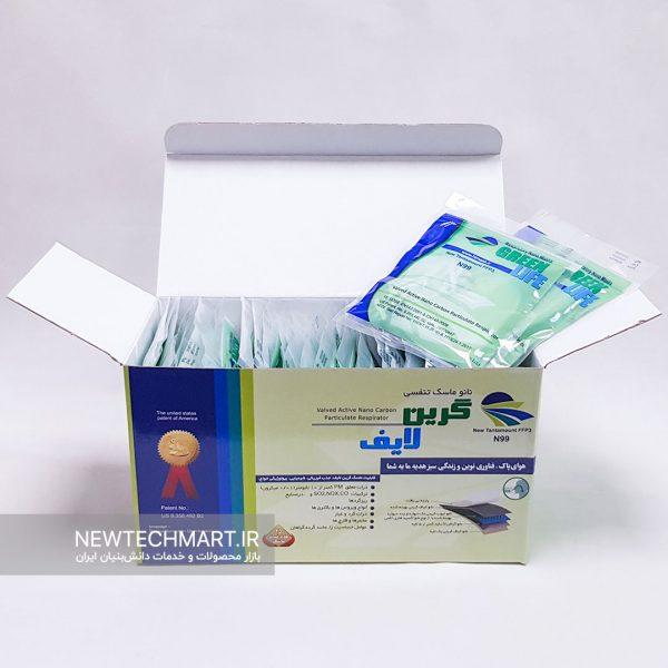 بسته ۲۵ عددی ماسک تنفسی نانویی N99 سوپاپدار گرینلایف – FFP3 (مجهز به فیلتر کربن فعال)