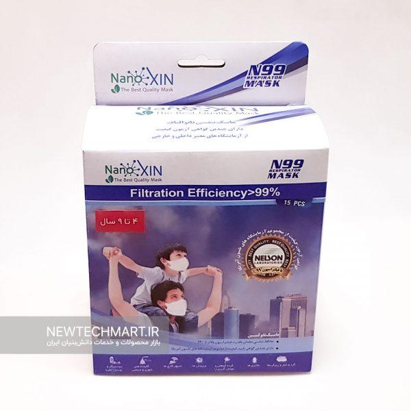 ماسک تنفسی نانویی N99 کودکان نانوکسین بدون سوپاپ (۳ عددی) – مناسب ۴ تا ۹ سال