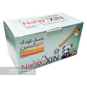 بسته ۴۵ عددی ماسک تنفسی نانویی N99 کودکان بدون سوپاپ نانوکسین – مناسب ۴ تا ۹ سال