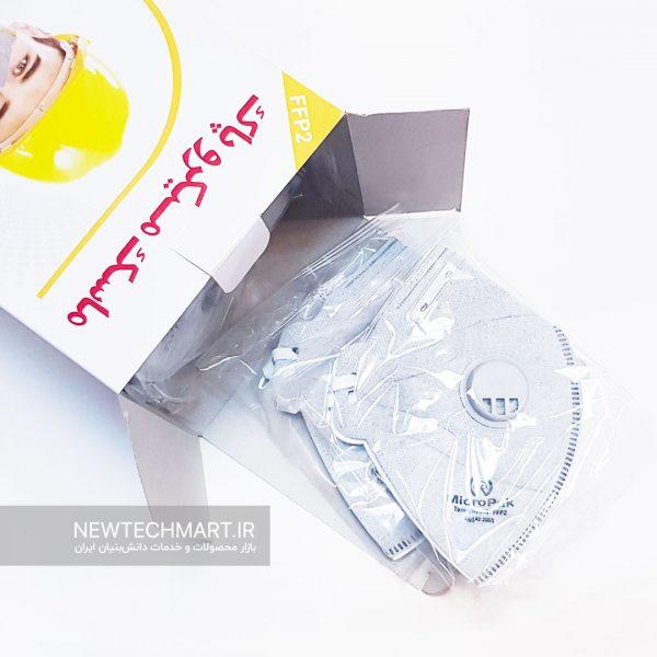 بسته ۱۵ عددی ماسک تنفسی سوپاپدار کربنی میکروپاک - FFP2 (دارای فیلتر کربن فعال)