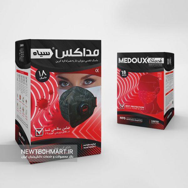 بسته ۱۸ عددی ماسک تنفسی N95 مداکس سوپاپدار بلک (دارای فیلتر کربن فعال) - BLACK N95