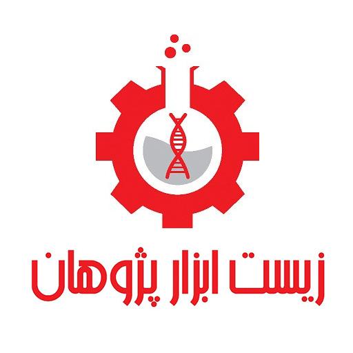 شرکت زیست ابزار پژوهان (ریما)
