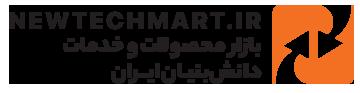 بازار محصولات و خدمات دانشبنیان ایران